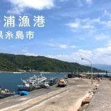 【糸島】子どももいっぱい釣れる釣り場ポイント福の浦漁港  砂浜も!