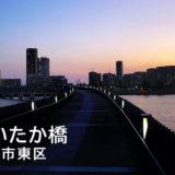 【福岡市東区】福岡の穴場の散歩コース『あいたか橋』駐車場は?自転車も走れる?