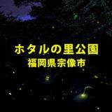 【宗像市】ホタルの里公園 福岡の蛍の名所 釣川上流の散歩コース
