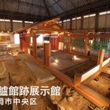 【福岡市中央区】舞鶴公園にひっそりと建つ鴻臚館は平安時代の迎賓館だった
