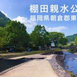 【朝倉】福岡日帰りで河川プールと川遊びが両方できる棚田親水公園