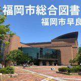 【福岡市総合図書】2021年3月自習室など現在の状況は?ミニシアターは上映再開!