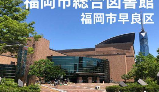 【福岡市総合図書】2020年10月自習室など現在の状況は?ミニシアターは上映再開!