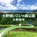 【大野城いこいの森 中央公園】福岡で幼児・小さい子どもが水遊びができる公園。遊具も楽しい!