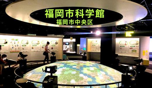 2020年8月六本松の福岡市科学館 自習室は今使える?飲食スペースなど現在の状況は?