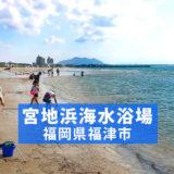 【福津市】福岡の海水浴・子連れでいくなら遠浅できれいな宮地浜海水浴場がおすすめ!