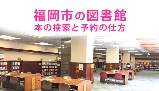 【福岡市総合図書館】本の検索と予約の仕方を解説!家にいながら読みたい本の予約ができる!