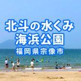 【宗像市】遠浅で子どもが喜ぶ海水浴場「北斗の水くみ海浜公園」は2020年も営業中!