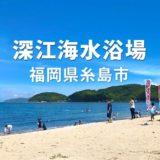 【糸島市】2020年海開きしているおすすめ海水浴場「深江海水浴場」海の家も営業中!