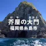糸島の洞窟「芥屋の大門」駐車場はどこ?乗船券はどこで買う?遊覧船に乗ってみた。