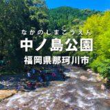 【那珂川市】福岡近郊で川遊び!子どもが絶対喜ぶ那珂川「中ノ島公園」売店かわせみの里もおすすめ