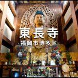 博多駅から徒歩で行ける観光スポット「東長寺」地獄めぐりは子どもに効果てきめん!?
