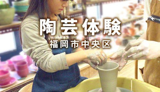 【福岡市天神】陶芸ろくろ体験「陶芸広場 赤ぴーまん」手軽に本格的なうつわが作れる