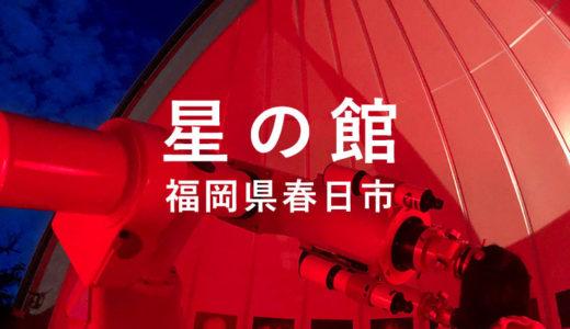 【春日市】「星の館」天体ドーム巨大望遠鏡で土星・木星を見るイベントに行ってみた。