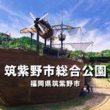 福岡【筑紫野市総合公園】海賊船から水の大砲発射ができる!駐車場もたっぷり