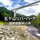 【那珂川市】福岡で川遊びできる穴場!五ケ山クロス リバーパーク(五ケ山ダムすぐ下)