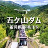 福岡 那珂川市の観光地「五ケ山ダム」レンタル自転車でダムを一周できる