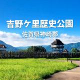 【佐賀】子どもも喜ぶ観光スポット「吉野ケ里遺跡」楽しい公園もあり!