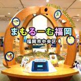 【まもるーむ福岡】環境問題と理科の子供向け無料学習施設。参加型イベントは小学生にぴったり