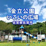 【佐賀市】金立公園 バーベキューができるいこいの広場!遊具も楽しい