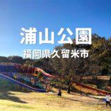 久留米成田山のあと子どもと遊ぶなら浦山公園!遊具とアスレチックが充実。太原のイチョウへも近い