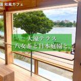 大濠公園に和風カフェオープン!「大濠テラス 八女茶と日本庭園と。」やまとの着物レンタルで写真撮影はいかが?