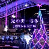 博多駅 イルミネーション 2020-2021年 点灯式、クリスマスマーケットはある?「光の街・博多」