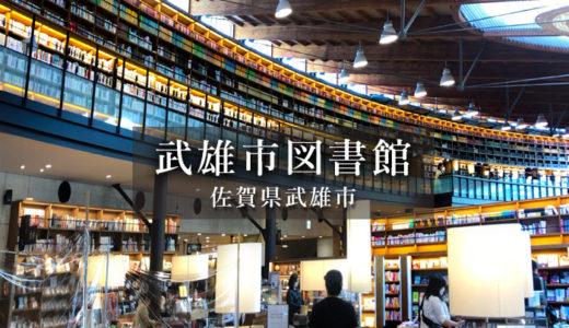 武雄の観光名所となった武雄市図書館 建築の美しさに魅せられて