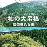【福岡県八女市】杣の大吊橋 杣の里渓流公園にある福岡一揺れる橋