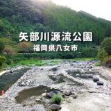 福岡近郊で川遊び!矢部川源流公園 バーベキューと河川プールが楽しめる川