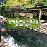 【杣の里渓流公園】福岡 ヤマメの渓流釣り堀。釣った魚はその場で炭火焼きで食べれる♪
