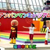 アンパンマンミュージアム福岡にSLマンがやってくる!3月19日(金)~5月末まで