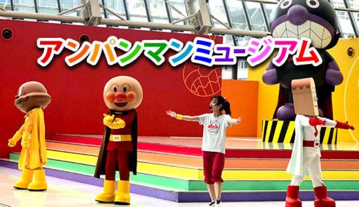 アンパンマンミュージアム福岡で地域共通クーポン、GoTo Eat福岡が使える!
