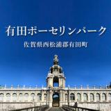 【有田ポーセリンパーク】佐賀の宮殿は今どうなっているか行ってみた。