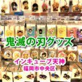 鬼滅の刃グッズが福岡で買えるお店【インキューブ 天神】ソラリアステージ4F