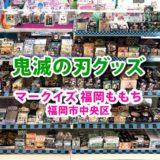 鬼滅の刃グッズが福岡で買えるお店【マークイズ福岡ももち】コジマ&ビッグカメラ ナムコのUFOキャッチャーも