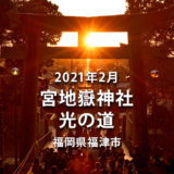 【福岡県福津市】宮地嶽神社 光の道 2021年2月見頃はいつ?夕日の祭り