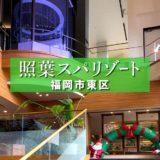 【照葉スパリゾート】福岡市内で露店風呂・岩盤浴・コミック・ネットが楽しめる!