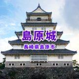 【長崎】島原城 キリシタンの悲しい歴史と貴重な文化財が眠る城