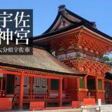 大分【宇佐神宮】日本三大八幡宮の大鳥居は必見!大分パワースポット