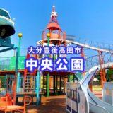 【豊後高田市中央公園】子どもがめっちゃ喜ぶ!「昭和ロマン蔵」の隣