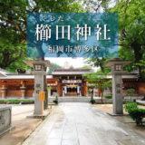 博多【櫛田神社】飾り山笠は必見!たくさんのご利益がある神社
