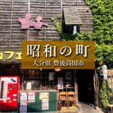 大分【昭和の町】映画ナミヤ雑貨店のロケ地を訪ねて・昭和レトロの詰まった町