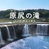 大分のナイアガラ!『原尻の滝』チューリップフェスタは現在開催中!