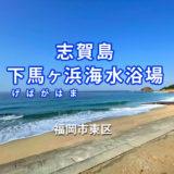 【志賀島】下馬ヶ浜海水浴場 国民休暇村で日帰り温泉も楽しめる♪