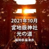 【福岡県福津市】宮地嶽神社 光の道 2021年10月見頃はいつ?夕日の祭り