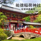 佐賀のパワースポット★日本三大稲荷『祐徳稲荷神社』風鈴は10月末まで