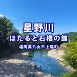 【八女市】星野川で川遊び!ホタルと石橋がシンボルの町「上陽町」